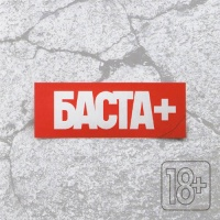 Баста - Свобода